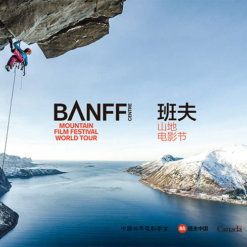 班夫山地电影节世界巡展 Banff Mountain Film Festival World Tour